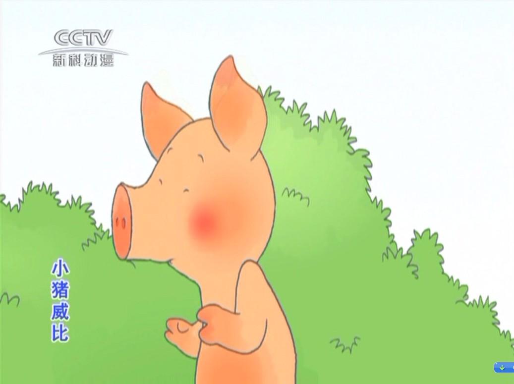 小猪威比-动画片图片-儿童资源网手机版